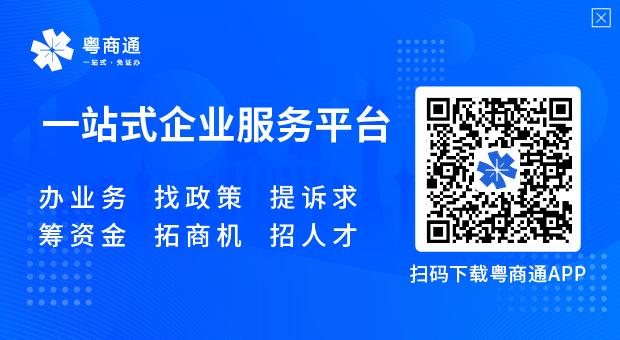 粤商通:一战式企业服务平台
